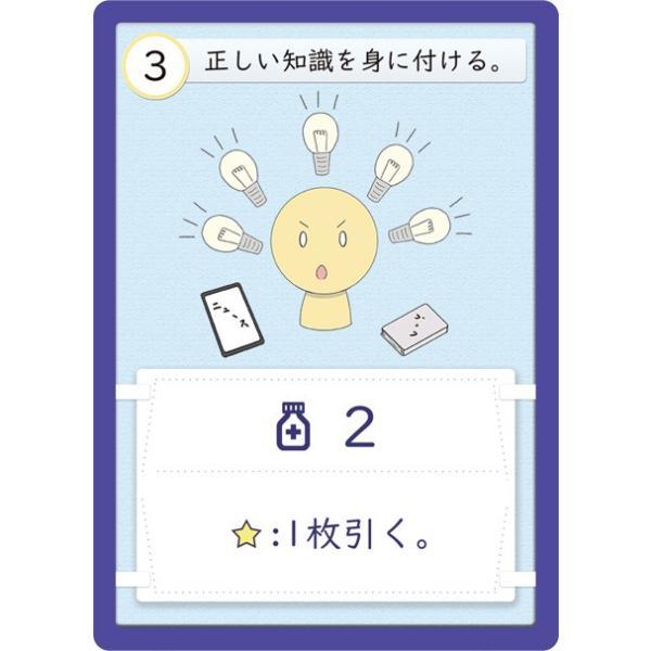 TAISAKU BUILDING 〜感染症対策ソロデッキ構築型ゲーム〜|bodomart|04