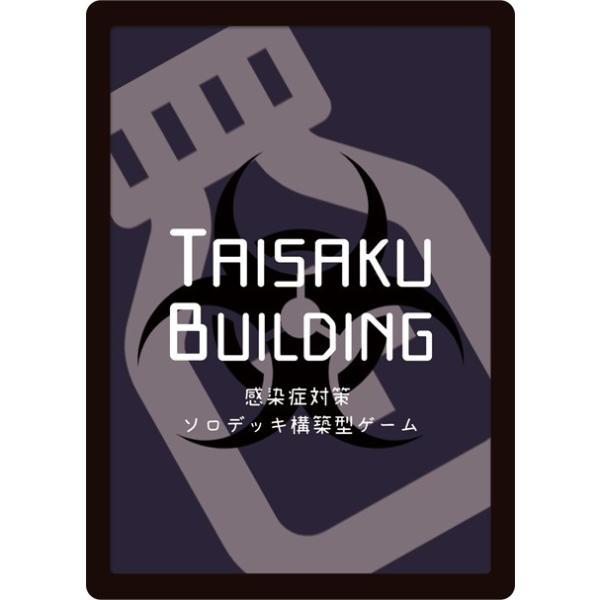 TAISAKU BUILDING 〜感染症対策ソロデッキ構築型ゲーム〜|bodomart|05