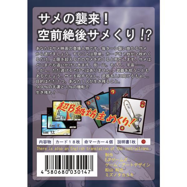ターンアップシャーク〜超B級サメ坊主めくり!〜|bodomart|03