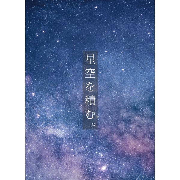 星空を積む。 〜七夕の夜に天の川を作ろう〜|bodomart|02