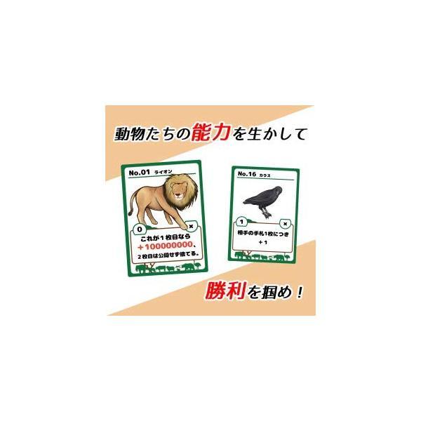アニマルウォーズ〜弱肉強食戦争〜|bodomart|03