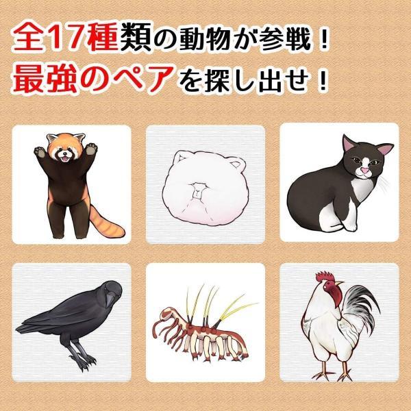 アニマルウォーズ〜弱肉強食戦争〜|bodomart|04