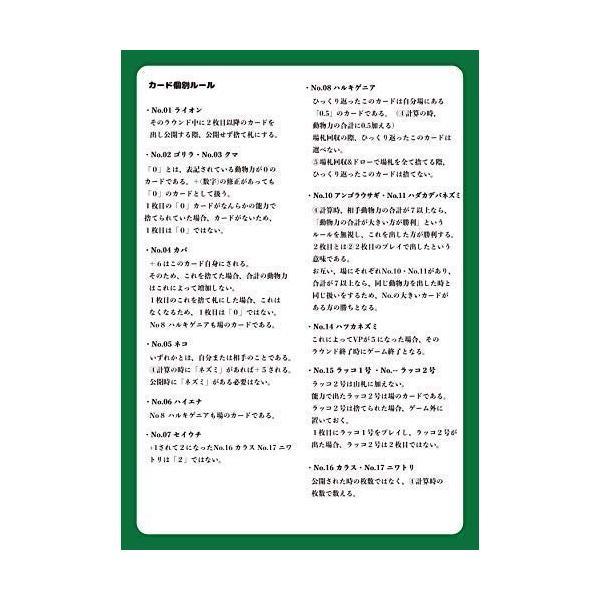 アニマルウォーズ〜弱肉強食戦争〜|bodomart|08