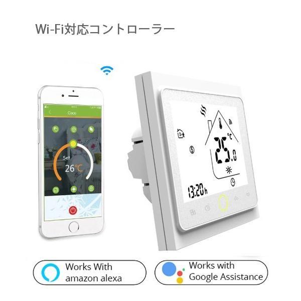 遠赤外線床暖房 WiFi対応床暖房用温度コントローラー body-create 02