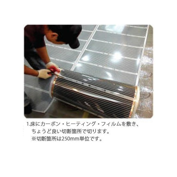PTC式 遠赤外線床暖房 200V用電気式「プレミアム・カーボン・ヒーター・フィルムPTC」 W=500mm 10m body-create 04