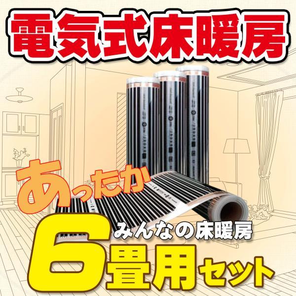 お手軽!!簡単!! PTC式電気床暖房 DIYセット 6畳用 「EXCEL床暖房シートPTC」200V用 フローリング材糊付け施工OK Wi-Fiコントローラー付き|body-create