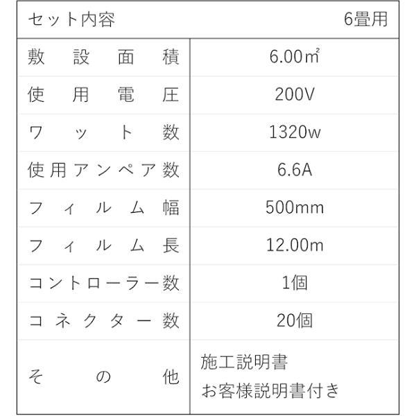 お手軽!!簡単!! PTC式電気床暖房 DIYセット 6畳用 「EXCEL床暖房シートPTC」200V用 フローリング材糊付け施工OK Wi-Fiコントローラー付き|body-create|12
