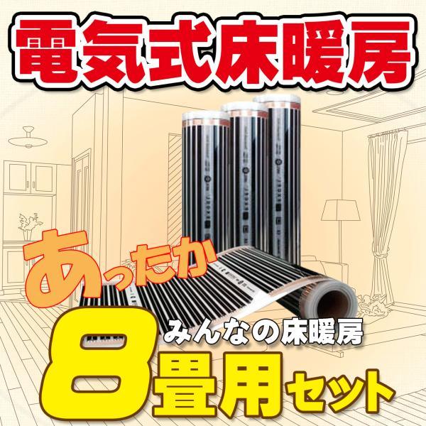 お手軽!!簡単!! PTC式電気床暖房 DIYセット 8畳用 「EXCEL床暖房シートPTC」200V用 フローリング材糊付け施工OK Wi-Fiコントローラー付き|body-create