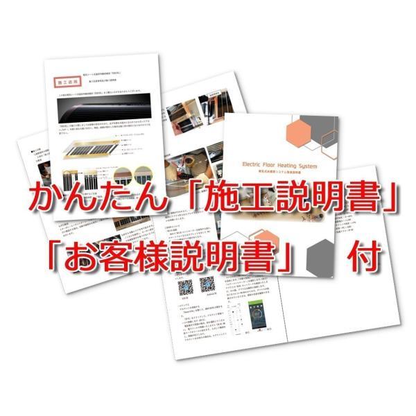 お手軽!!簡単!! PTC式電気床暖房 DIYセット 8畳用 「EXCEL床暖房シートPTC」200V用 フローリング材糊付け施工OK Wi-Fiコントローラー付き|body-create|13