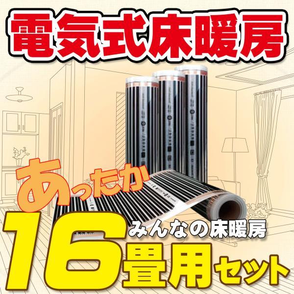 お手軽!!簡単!! PTC式電気床暖房 DIYセット 16畳用 「EXCEL床暖房シートPTC」200V用 フローリング材糊付け施工OK Wi-Fiコントローラー付き|body-create