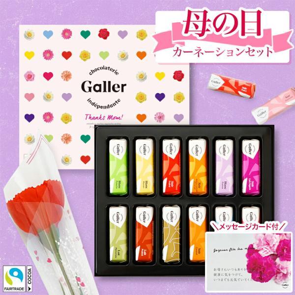 母の日ギフト花とお菓子ベルギー王室御用達ガレーミニバー8個入メッセージカードカーネーション造花母の日2021スイーツプレゼントチ