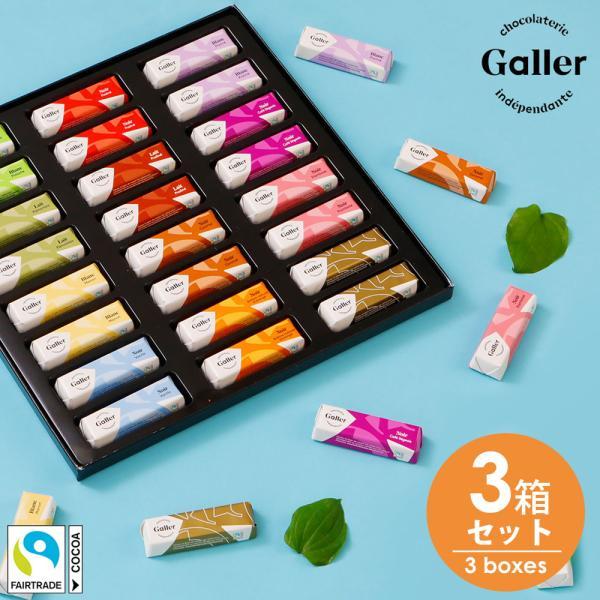 敬老の日 2021 スイーツ ベルギー王室御用達 チョコレート ガレー ミニバー24個入 3箱セット ハロウィン ギフト プレゼント お菓子 高級 チョコ 詰め合わせ