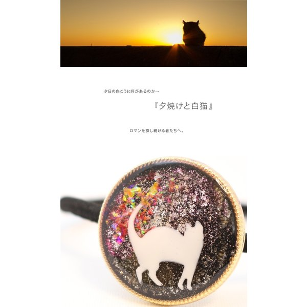 ヘアゴム 夕焼け と 白猫