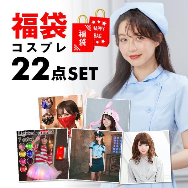 2020新年福袋 コスプレ 5000円 新年 お正月 謹賀新年 ポイント消化