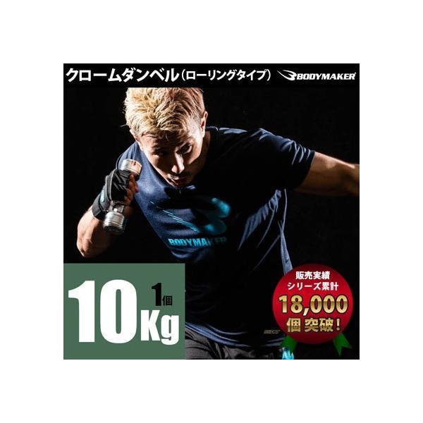 クロームダンベル(ローリングタイプ) 10kg / ダンベル プレート 重り 筋トレ 筋力 筋家トレ 自宅トレーニング 家庭用