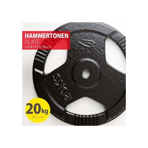 ハンマートーンプレート20kg / 筋トレ 筋肉 スクワット ダンベル家トレ 自宅トレーニング 家庭用