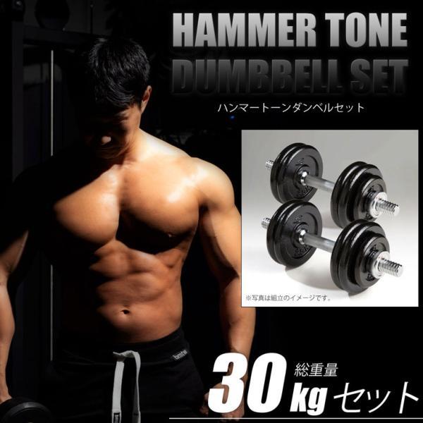 ハンマートーンダンベルセット30kg / 筋トレ 筋肉 スクワット ダンベル家トレ 自宅トレーニング 家庭用