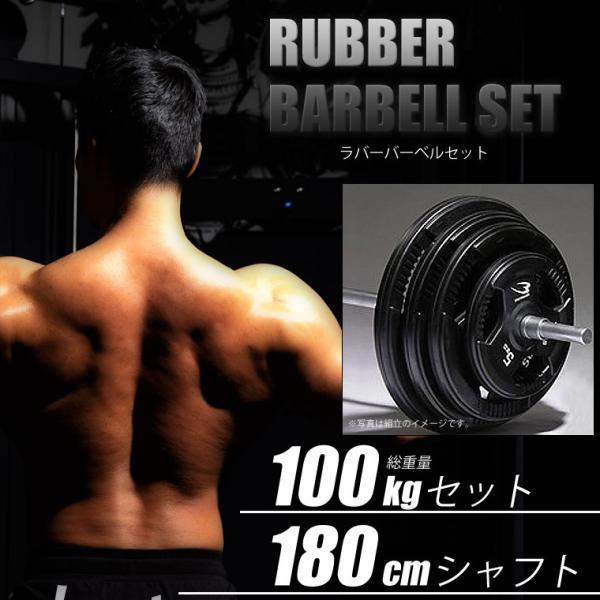 ラバーバーベルセットNR100kg シャフト180cm(ダンベルシャフト付き) バーベル バーベルセット プレート 重り シャフト 筋トレ 筋力 筋肉