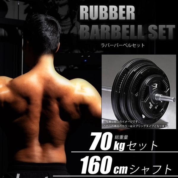 ラバーバーベルセットNR70kg シャフト160cm(ダンベルシャフト付き) バーベル バーベルセット プレート 重り シャフト 筋トレ 筋力 筋肉