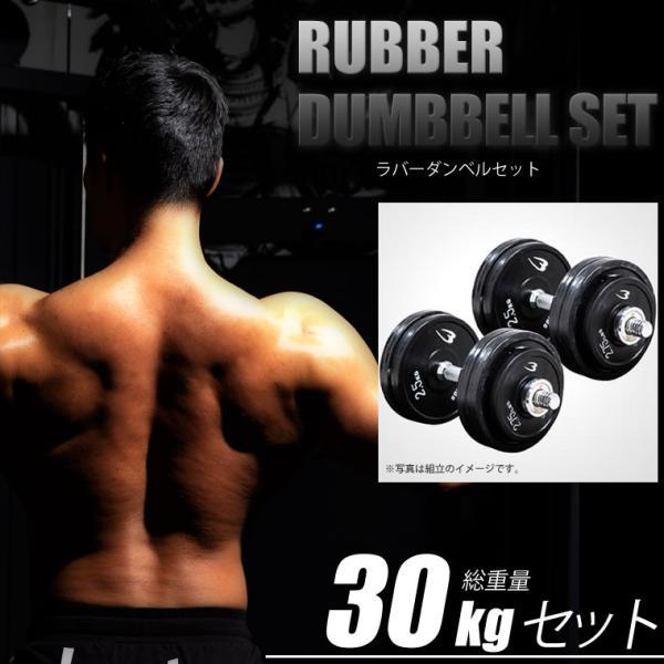 ラバーダンベルセットNR30kg / ダンベル プレート 重り 筋トレ 筋力 筋肉 鉄アレイ家トレ 自宅トレーニング 家庭用