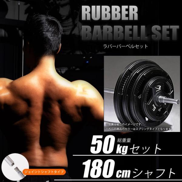 ラバーバーベルセットNR50kg ジョイントシャフト(ダンベルシャフト付き)家トレ 自宅トレーニング 家庭用