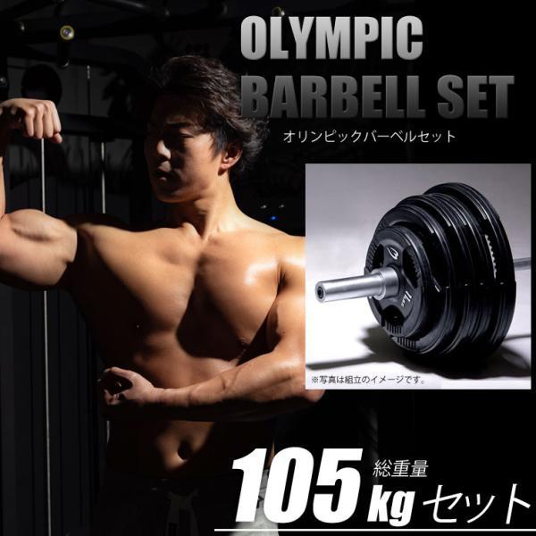 オリンピックバーベルセット105kg筋トレ 腹筋 体幹トレーニング 筋肉 格闘技 自宅 ベンチプレス家トレ 自宅トレーニング 家庭用