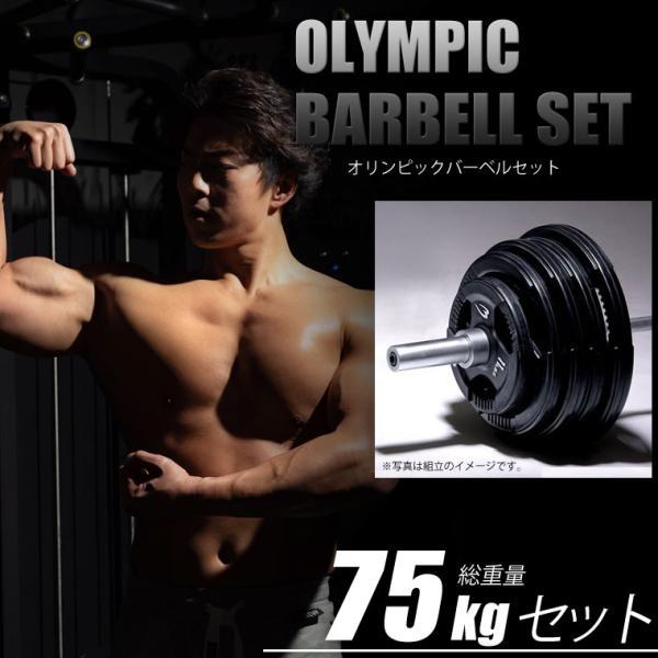 オリンピックバーベルセット75kg筋トレ 腹筋 体幹トレーニング 筋肉 格闘技 自宅 ベンチプレス ダンベル家トレ 自宅トレーニング 家庭用