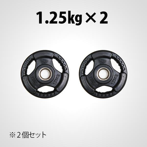 ラバープレート2 1.25kg 2個セット 筋トレ 筋肉 ダンベル ベンチプレス 大胸筋 エクササイズ プレート バーベル ウエイトトレーニング