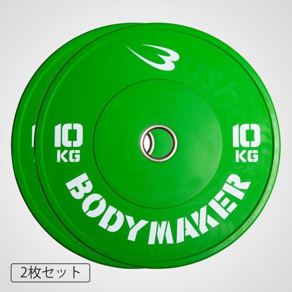オリンピックカラープレート10KG 2枚セット バーベル プレート 重り 筋トレ 筋力 筋肉 ウエイトトレーニング