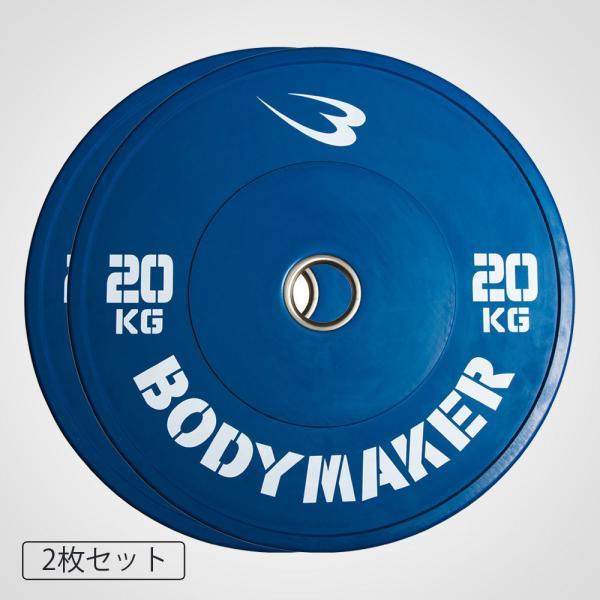 オリンピックカラープレート20KG 2枚セット バーベル プレート 重り 筋トレ 筋力 筋肉 ウエイトトレーニング
