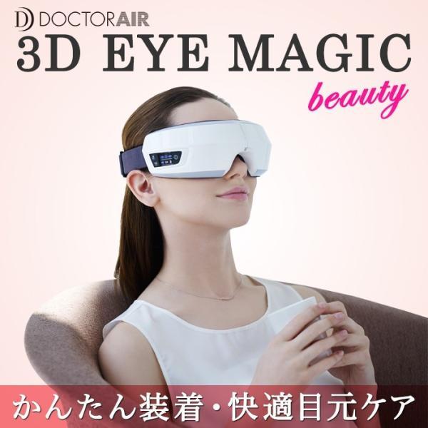 ドクターエア 3Dアイマジック EM-002|bodyplus