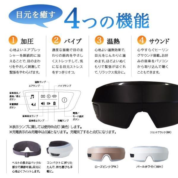 ドクターエア 3Dアイマジック EM-002|bodyplus|02