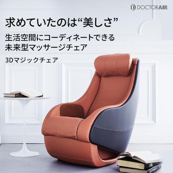 ドクターエア 3Dマジックチェア MC-001|bodyplus|02