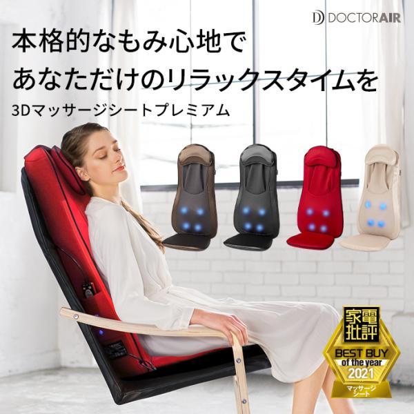 ドクターエア 3Dマッサージシート プレミアム MS-002|bodyplus|03