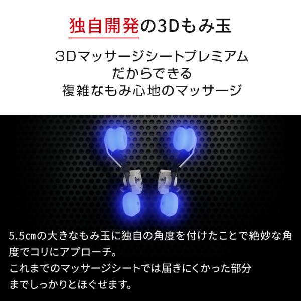 ドクターエア 3Dマッサージシート プレミアム MS-002|bodyplus|08