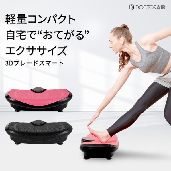 ドクターエア 3Dスーパーブレードスマート  SB-003|bodyplus|02