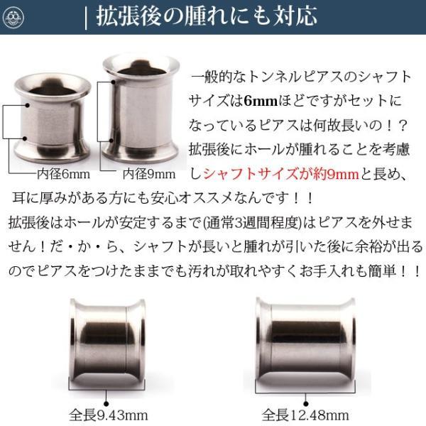 拡張器 ボディピアス スタジオでも使用 拡張器セット 1G(7mm) レアサイズ|bodywell|03