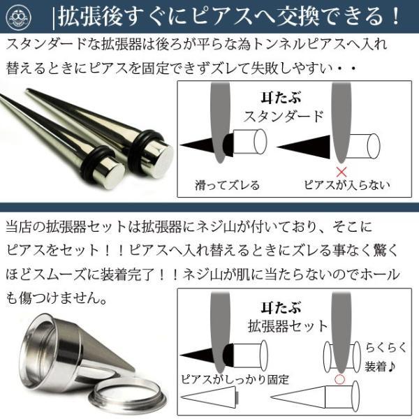 拡張器 ボディピアス スタジオでも使用 拡張器セット 1G(7mm) レアサイズ|bodywell|04