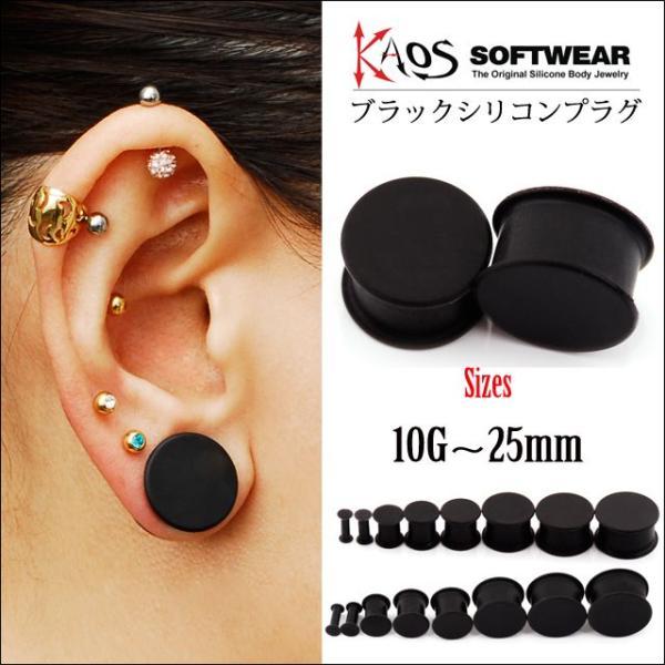 カオス ソフト ウェア 10G  8G  ブラック Kaos Soft Wear プラグピアス ボディピアス|bodywell
