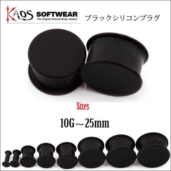 カオス ソフト ウェア 10G  8G  ブラック Kaos Soft Wear プラグピアス ボディピアス|bodywell|02