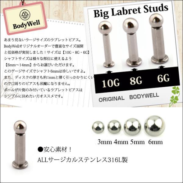 8G ラブレットスタッズ BiG ラブレットピアス オリジナルサイズ ボディピアス|bodywell|02