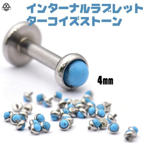 訳あり 999円 14G ブルー ターコイズ インターナル ラブレットピアス ボディピアス bodywell 03