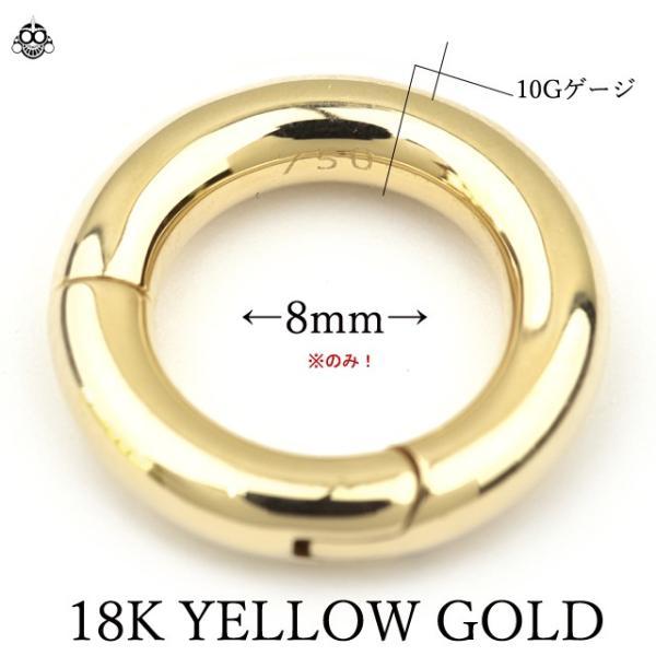 高品質 10G 18金イエローゴールド 18K 耐アレルギー セグメントリングピアス クリッカー リングピアス ボディピアス【BodyWell】|bodywell|02