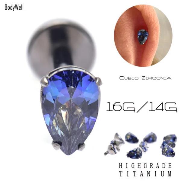 16G 14G ファンシーアクア スワロフスキーエレメント 涙型 ティアドロップ ハイグレードチタン アレルギーフリー インターナル ラブレットピアス|bodywell
