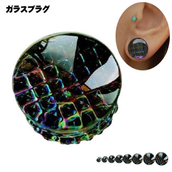 ボディピアス 14mm 16mm 万華鏡 ガラスピアス ダブルフレア 拡張ピアス