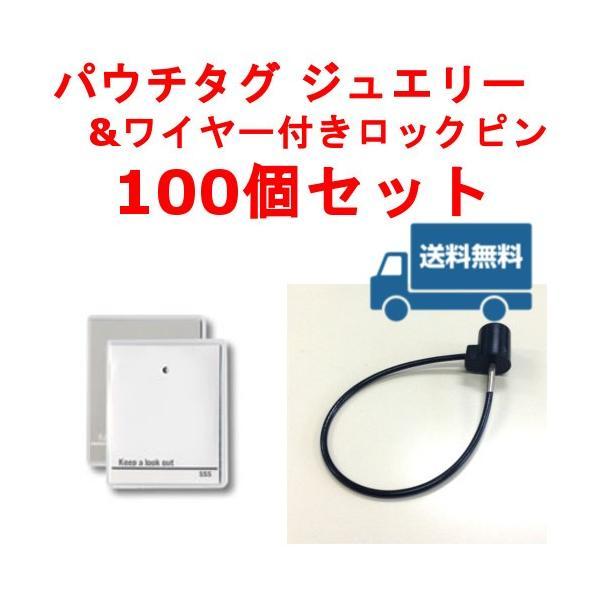 防犯タグジュエリー(37mm×28mm) & ワイヤー付きロックピン(100個)セット 送料無料 /シグマ