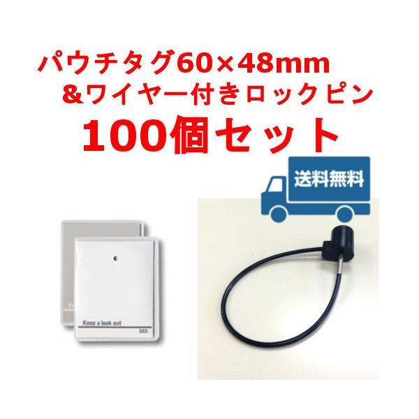 防犯タグLC(60mm×48mm) & ワイヤー付きロックピン(100個)セット 送料無料 /シグマ