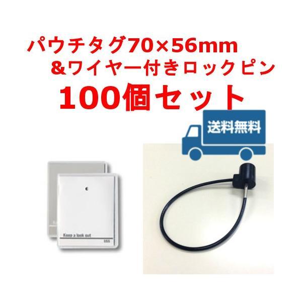 防犯タグLC(70mm×56mm) & ワイヤー付きロックピン(100個)セット 送料無料 /シグマ