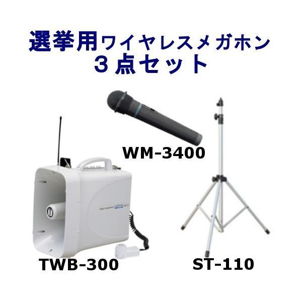 防滴ワイヤレスメガホンセット(TWB-300/ST-110/WM-3400) 選挙用 /ユニペックス