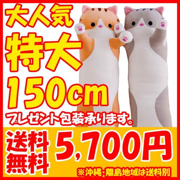 特大 ネコ 抱き枕 150cm 手触り抜群 かわいい のびのび素材 やわらかい boi-shop